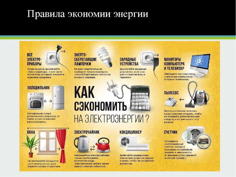 Способы экономии электроэнергии в квартире и частном доме: как экономить свет