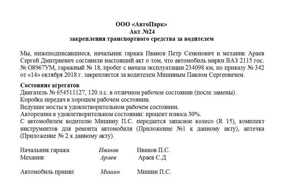 приказ о закреплении техники образец