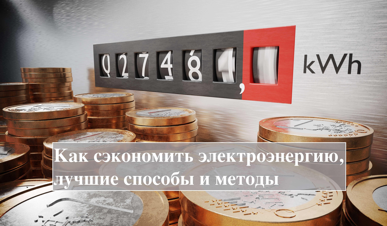 Энергосбережение в одной отдельно взятой квартире